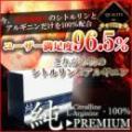 【当店イチオシ商品!!】純シトルリン&アルギニン100%プレミアム