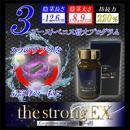 【超人気商品!!】ストロングEX