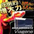 【超人気商品!!】viagene(バイアジェネ)