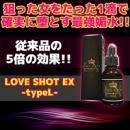 [欠品中 9/9以降の発送となります]LOVE SHOT EX -typeL-