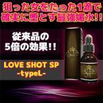 [今だけ80%OFF!お1人様5個まで!!]LOVE SHOT SP -typeL-