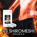 【一押し商品!!】VS SHIROMESHI(VSシロメシ)