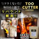 【TOO CUTTER COFFEE】/ ダイエットドリンク